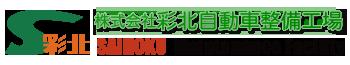 株式会社彩北自動車整備工場