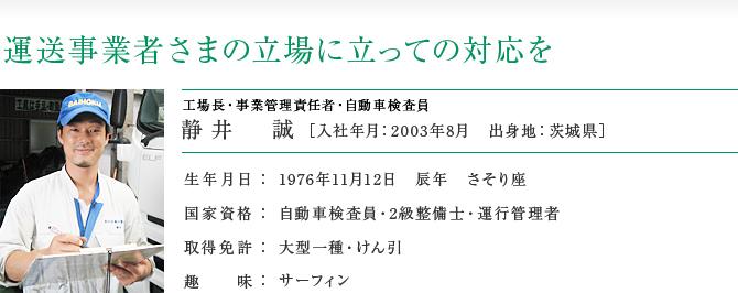 工場長・事業管理責任者・自動車検査員 静井誠